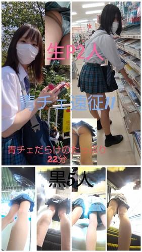 【青チェ遠征11】青チェだらけの7人プリ尻!たっぷり21分!衝撃のラストは「キモっ!」